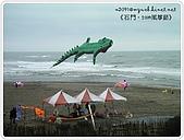 98-10-11-石門國際風箏節:SANY0455.JPG