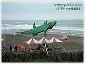98-10-11-石門國際風箏節:SANY0456.JPG
