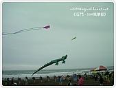 98-10-11-石門國際風箏節:SANY0460.jpg