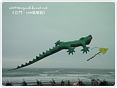 98-10-11-石門國際風箏節:SANY0461.JPG