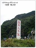 98-08-2931-前進龜山島 vs 東西冷泉大評筆:SANY0177.jpg