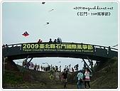 98-10-11-石門國際風箏節:SANY0464.JPG