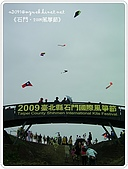 98-10-11-石門國際風箏節:SANY0465.jpg