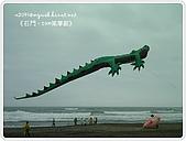 98-10-11-石門國際風箏節:SANY0469.JPG