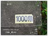 98-08-2931-前進龜山島 vs 東西冷泉大評筆:SANY0197.JPG