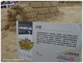 100-05-01-福隆國際沙雕藝術節:P1000718.JPG