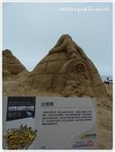 100-05-01-福隆國際沙雕藝術節:P1000719.JPG
