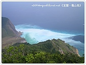 98-08-2931-前進龜山島 vs 東西冷泉大評筆:SANY0207.JPG