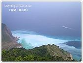 98-08-2931-前進龜山島 vs 東西冷泉大評筆:SANY0211.JPG