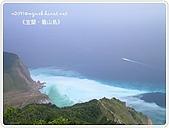 98-08-2931-前進龜山島 vs 東西冷泉大評筆:SANY0213.JPG