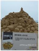 100-05-01-福隆國際沙雕藝術節:P1000723.JPG