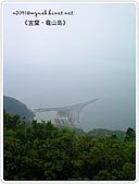 98-08-2931-前進龜山島 vs 東西冷泉大評筆:SANY0220.jpg