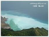 98-08-2931-前進龜山島 vs 東西冷泉大評筆:SANY0227.JPG