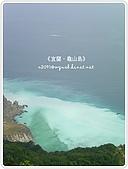 98-08-2931-前進龜山島 vs 東西冷泉大評筆:SANY0228.jpg
