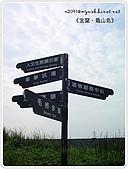 98-08-2931-前進龜山島 vs 東西冷泉大評筆:SANY0247.jpg