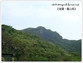 98-08-2931-前進龜山島 vs 東西冷泉大評筆:SANY0254.JPG
