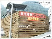 100-03-12-苗栗_雪見‧泰安山路行:P1000428.JPG