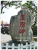 98-08-2931-前進龜山島 vs 東西冷泉大評筆:SANY0266.jpg