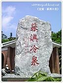 98-08-2931-前進龜山島 vs 東西冷泉大評筆:SANY0274.jpg