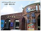 98-08-2931-前進龜山島 vs 東西冷泉大評筆:SANY0275.JPG