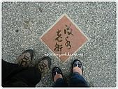100-03-12-苗栗_雪見‧泰安山路行:P1000431.JPG