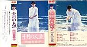 岡田有希子さん(ゆっこちゃん)Yukko Fans Club岡田有希子粉絲俱樂部:岡田有希子(十月の人魚)音樂專輯