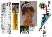 岡田有希子さん(ゆっこちゃん)Yukko Fans Club岡田有希子粉絲俱樂部:相澤社長介紹84年的秘密武器.新人(岡田有希子ちゃん)之資料