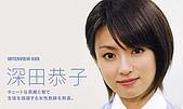 深田恭子さん(きょこふかだ):kyoko10
