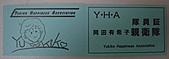 岡田有希子さん(ゆっこちゃん)Yukko Fans Club岡田有希子粉絲俱樂部:Yukko ちゃん Team