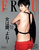 深田恭子さん(kyoko fukada):kyoko13