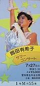 岡田有希子さん(ゆっこちゃん)Yukko Fans Club岡田有希子粉絲俱樂部:岡田有希子演唱會門票