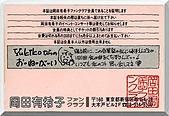 岡田有希子さん(ゆっこちゃん)Yukko Fans Club岡田有希子粉絲俱樂部:Yukko Fans Club