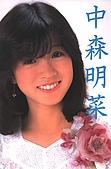 中森明菜さん(あきななかもり):akina11.jpg