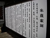 20091107 安徽宏村:DSCN1084.JPG