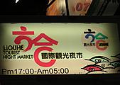悠遊高雄:悠遊高雄285.JPG