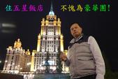 皇家俄羅斯:1080706俄羅斯0010.jpg