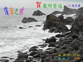 濱海之旅:001