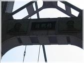 拉拉山:2011.07.09拉拉山 023.jpg