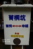 台北縣平溪鄉~菁桐老街:30960.JPG