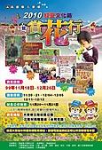 2010年大寮鄉紅豆文化節暨賞花行:2010大竂鄉紅豆文化節賞花行.jpg