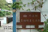 台北縣平溪鄉~菁桐老街:30988.JPG