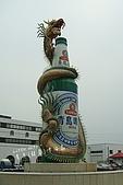 屏東龍泉觀光啤酒廠:08024.JPG