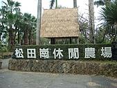 松田崗休閒農場~嘉義行下篇:DSC04442.JPG