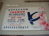 高雄客家文物館:C09750.JPG
