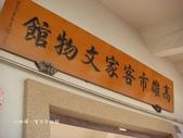 高雄客家文物館:C09753.JPG