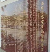 高雄客家文物館:C09756.JPG