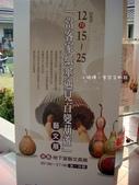 高雄客家文物館:C09758.JPG
