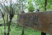 台北縣平溪鄉~菁桐老街:40048.JPG