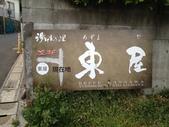 2013.4.21~4.22湯布院&別府地獄之旅:東屋外景@別府