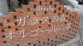 2013.4.21~4.22湯布院&別府地獄之旅:湯布院一角